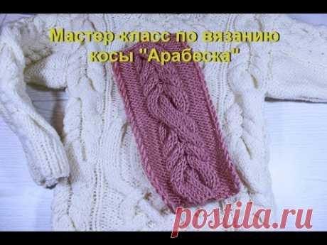 "Редкая коса ""Арабеска"". Вязание спицами. Rare braid of ""Arabesque"". Knitting of a pattern needles."