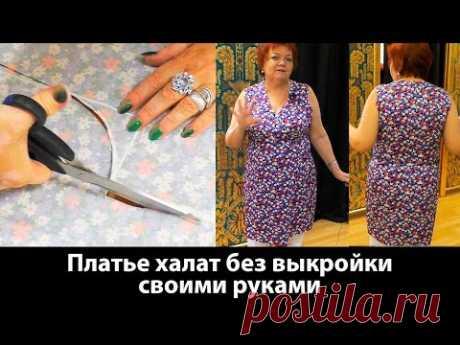 Платье-халат с запахом без выкройки Как сшить платье халат без выкройки своими руками Видео урок