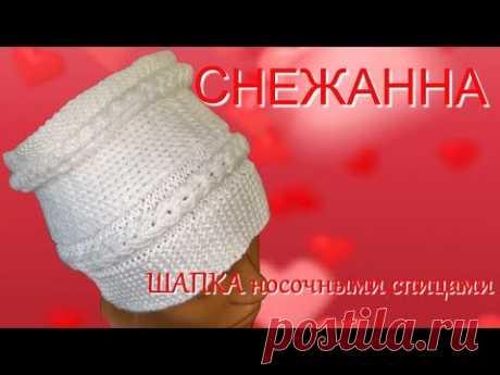 #202. Snezhanna. Original hat nosochny spokes.