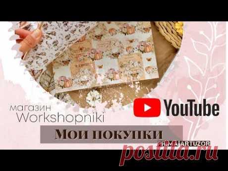 Мои покупки в магазине Workshopniki. Распакуем вместею Скрапбукинг.