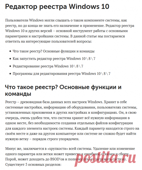 Редактор реестра Windows 10