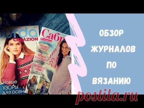 Обзор журналов Бурда CREAZION 4/2019 и Сабрина 8/2019