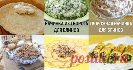 Начинки для блинов - 9 рецептов приготовления пошагово