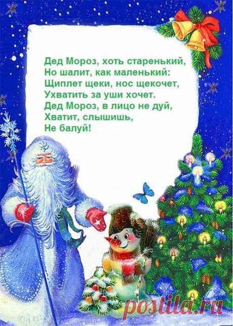 Стихи про Деда Мороза для малышей
