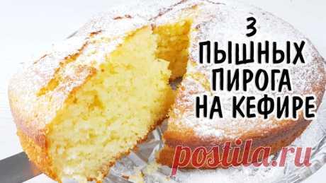 Три пышных пирога на кефире – пошаговый рецепт с фотографиями