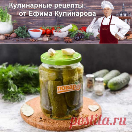 Огурчики на зиму без стерилизации | Вкусные кулинарные рецепты с фото и видео