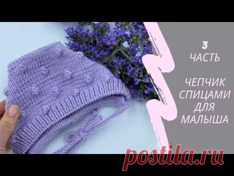 МК Чепчик спицами (часть 3). Детская шапочка. Бесплатный МК, узор шишечки. Baby cap (hat) knitting