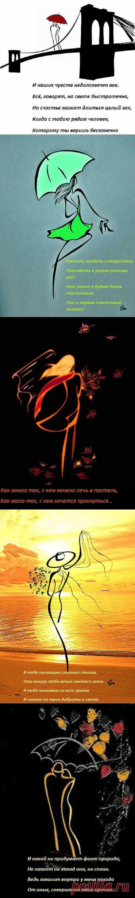 Простые истины в творчестве Эдуарда Асадова и Татьяны Марковцевой.