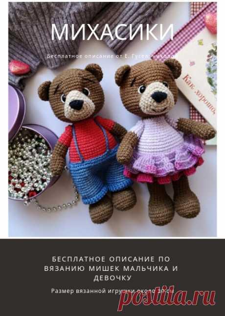 PDF схема мишки девочка и мальчик. Free crochet pattern bears; схема амигуруми; amigurumi; описания на русском; бесплатное описание мастер-класс по вязанию мишек; вязаная игрушка; crochet toys