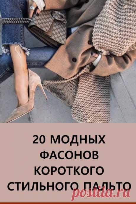 20 модных фасонов короткого стильного пальто. На чем остановиться при выборе нового пальто? Модные тенденции 2020 подводят к выбору коротких моделей. А вот вариации фасонов и цветов очень многообразны. #мода #женскаямода #пальто #короткоепальто #стилноепальто