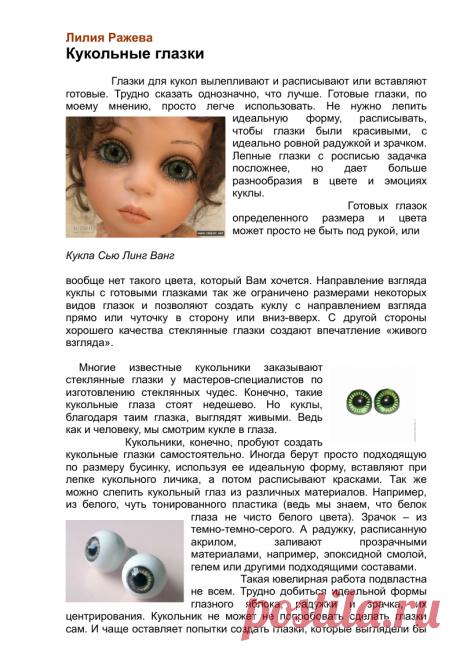 Кукольные глазки.pdf