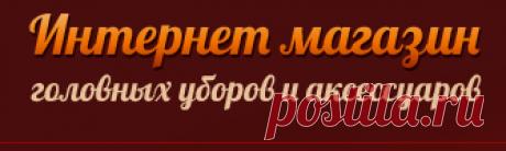 Интернет-магазин головных уборов. Летние шляпы для женщин и мужчин от PILNIKOV.RU
