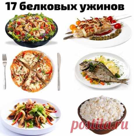 17 ВАРИАНТОВ БЕЛКОВОГО УЖИНА 1 Куриное филе запеченное в фольге 2.Омлет из яйц и молока с добавлением овощей 3. Белая рыба (треска, минтай ), запеченная на пару с овощами 4. творог с корицей 5.салат из тунца в собственном соку и овощей 6. сибас запеченный на овощной подушке 7. куриные шашлычки приготовленные в духовке 8.Котлеты из индейки, запеченные в духовке 9.омлет с творогом 10.куриное филе на гриле с салатными листьями 11. Салат из морепродуктов 12. Кальмары фарширова...