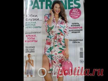 Журнал по шитью Патронес 9 2021