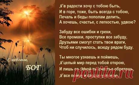 Я в радости хочу с тобою быть... (Дрожжина Ольга) / Стихи.ру