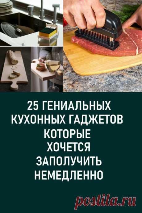 Крутые гаджеты, которые украсят кухню и упростят готовку. #кухонныехитрости #идеидлякухни #приспособениядлякухни #гаджетыдлякухни