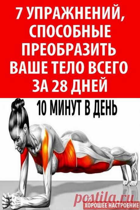 7 упражнений, способные преобразить ваше тело всего за 28 дней
