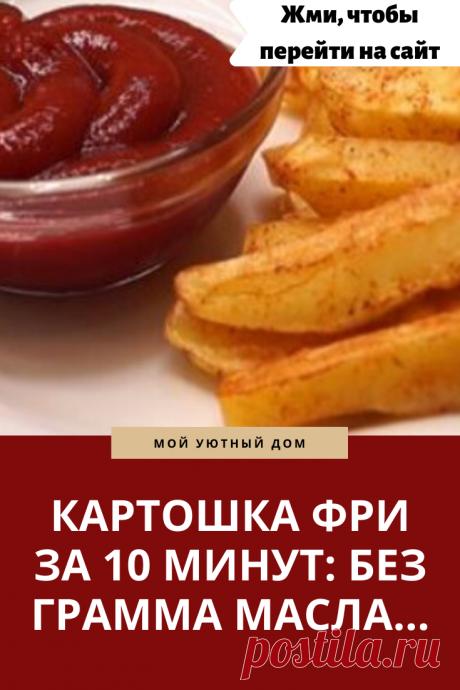 Готовим вкусную картошку фри