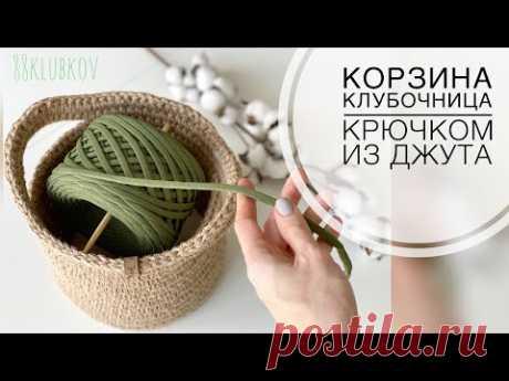 КОРЗИНА-КЛУБОЧНИЦА из джута с готовым круглым дном. РАСЧЕТ изделия!