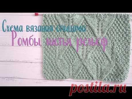 Схема вязания спицами Ромбы, листья, рельеф. Узор для шарфа.