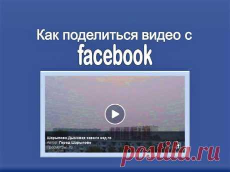 Как поделиться видео с Фэйсбук - Помощь пенсионерам