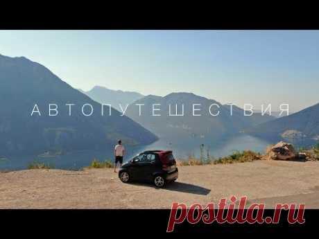 Автомобильные путешествия по Европе.  Большой выпуск. 50+