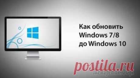 Как обновить Windows 7 и 8 до усовершенствованной Windows 10 Windows 10 – лучшая операционная система от компании Microsoft на сегодняшний день. И действительно, Windows 10 воплотила в себя все последние разработки компании и обладает рядом преимуществ даже по ...