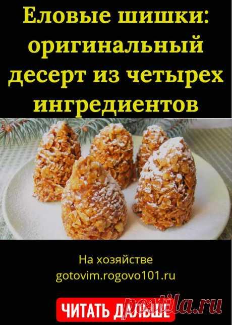 Еловые шишки: оригинальный десерт из четырех ингредиентов