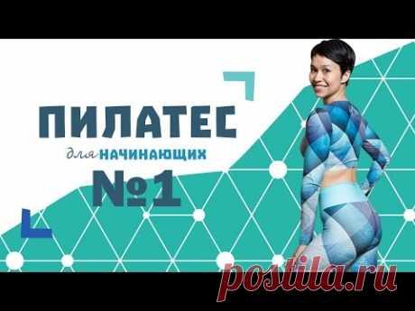 Пилатес для начинающих №1 от Натальи Папушой