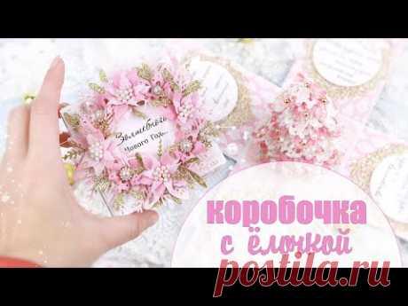 НОВОГОДНЯЯ КОРОБОЧКА с елочкой своими руками/ Скрапбукинг / Christmas card (magic box)