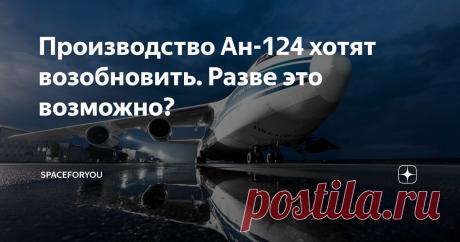 Производство Ан-124 хотят возобновить. Разве это возможно? Ан-124 является одним из самых больших транспортных самолетов в мире. Создать такой самолет с нуля ничуть не легче чем запустить человека в космос. И если пилотируемую космонавтику имеют три страны, то подобные транспортные самолеты построили лишь две- США и СССР. В космосе мы были первыми, но в создании транспортника схожей грузоподъемности США опередили нас почти на 16 лет- их C5 Galaxу