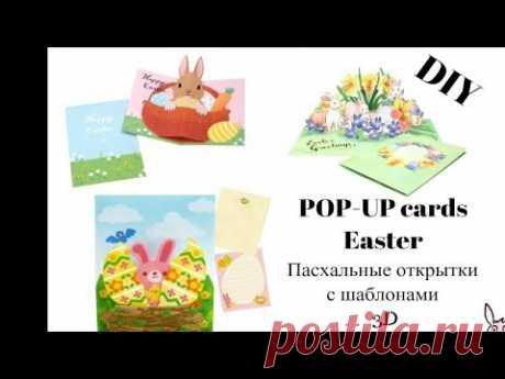 Пасхальные открытки 3дОбъемные открытки POP-UP cards - YouTube