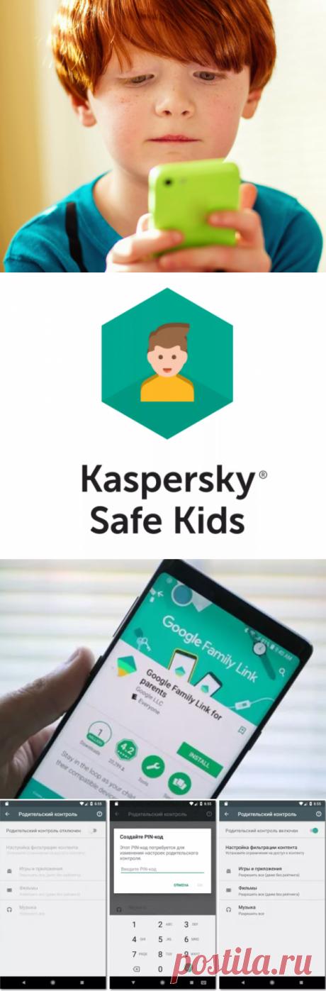 Как установить родительский контроль на телефон ребенка | Женский портал