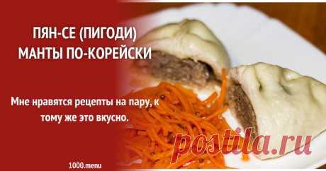 Пянсе, (Пян се) Пигоди - Корейски пирожки на пару рецепт с фото пошагово и видео Как приготовить пянсе, (пян се) пигоди - корейски пирожки на пару: поиск по ингредиентам, советы, отзывы, пошаговые фото, видео, подсчет калорий, изменение порций, похожие рецепты