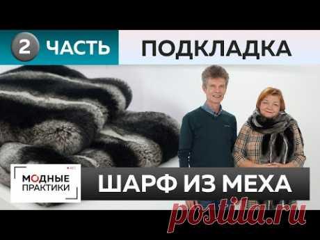 Как сделать шарф из натурального меха своими руками. Часть 2. Подготавливаем и пришиваем подкладку