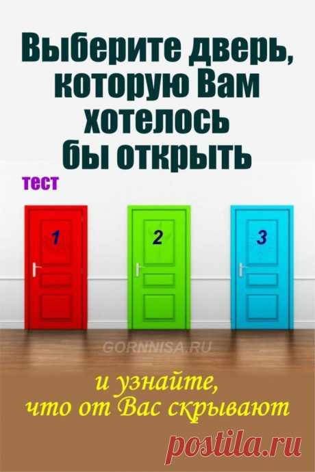 Тест - Выберите дверь, которую Вам хотелось бы открыть, и узнайте, что от Вас скрывают