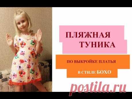 Пляжная туника по выкройке платья в стиле бохо)   Детская одежда