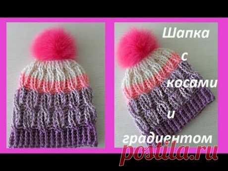 El gorro con las trenzas y el gradiente, crochet hat (el Gorro № 102)