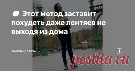 🍋 Этот метод заставит похудеть даже лентяев не выходя из дома   ЛИМОН – для ЗОЖ   Яндекс Дзен