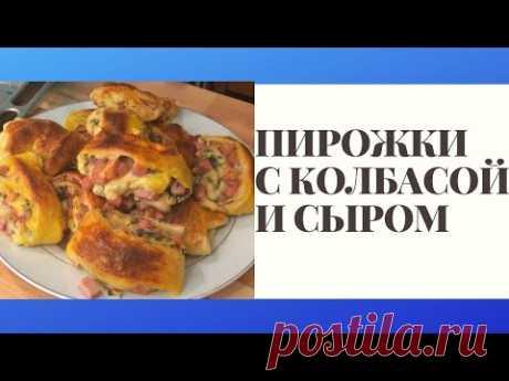 Пирожки Из Слоенного Теста С Колбасой И Сыром В Духовке