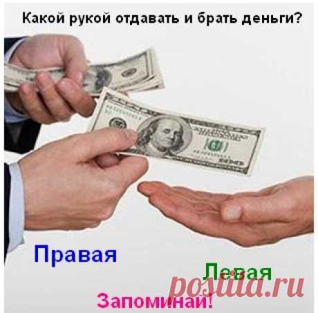Приметы: как правильно Давать и Брать деньги в долг. | Vbogatstvo.com – Твой путь в богатство!