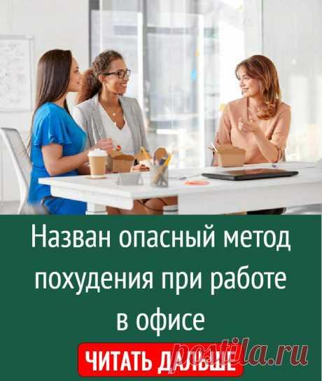 Названа опасная диета дляофисных работников