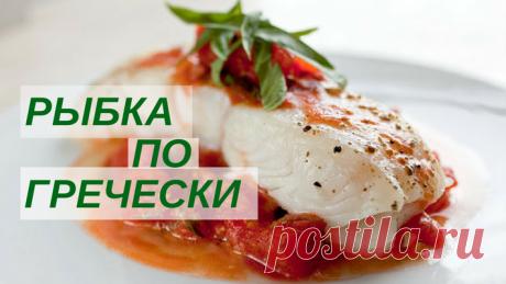 Рецепт рыбы по-гречески, запеченной в духовке: рецепт с помидорами и сыром*