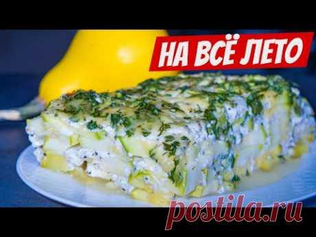 Рецепт ЧУДО, Кабачки не жарим! Готовь и Наслаждайся, Блюдо на всё лето!