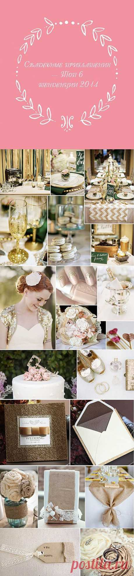 Обзор тенденции в свадебных приглашениях  на следующий год! Девочки, кто не определился со стилем, вам сюда!)