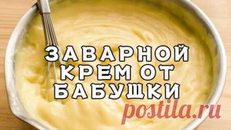 Заварной Крем! Самый Простой Классический Рецепт! - Яндекс.Видео