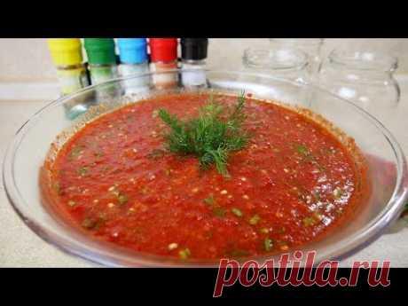 Как приготовить АДЖИКУ по украденному рецепту. Аджика без варки, цыганка готовит.Gipsy cuisine.