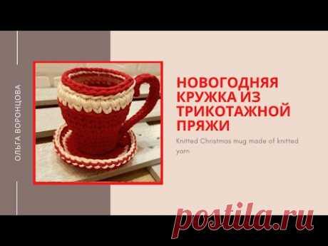 Новогодняя Кружка из трикотажной пряжи Knitted Christmas mug made of knitted yarn - YouTube
