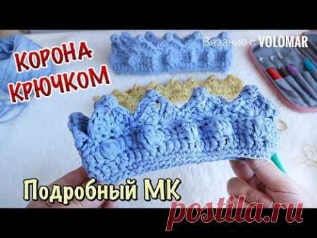 Как связать КОРОНУ КРЮЧКОМ // Подробный мастер-класс // Crown Crochet