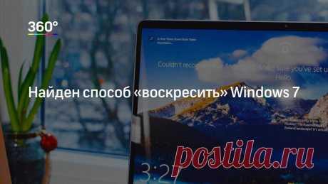 Операционную систему Windows7можно «воскресить». Обновления для нее все еще можно получать, если пойти на небольшую хитрость. Всего-то нужно обмануть производителя ОС.